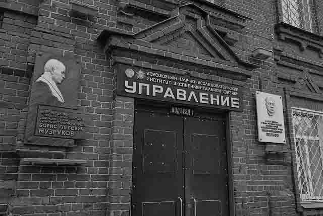 646 Город Саров (Нижегородская область) Нижегородская область Посреди РУ