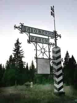 8 Село Вавож (Николаевское) в Удмуртии Посреди РУ Удмуртия