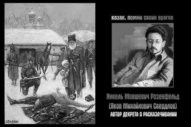 0011 Убрать имя русофоба Якова Свердлова... Люди, факты, мнения Свердловская область