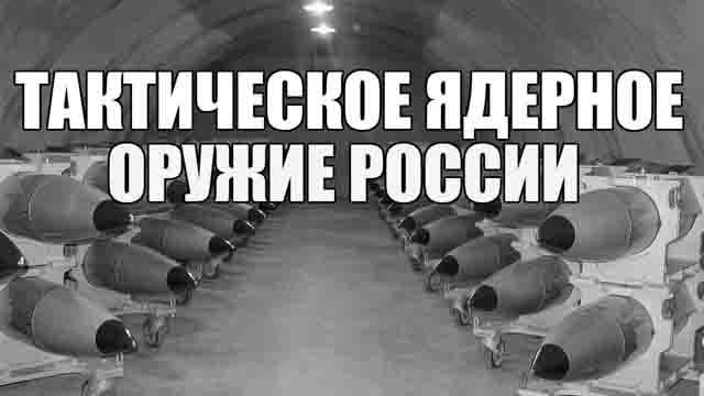 112 В какой ситуации Россия использует тактическое ядерное оружие Защита Отечества