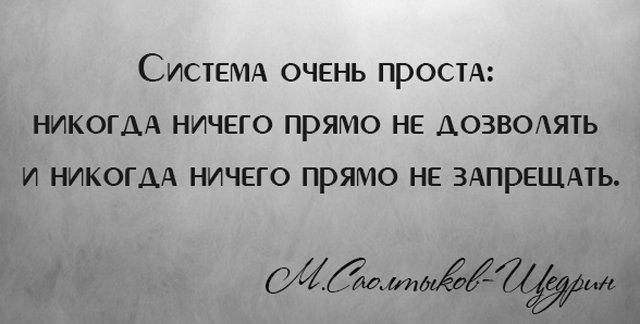 129536345_saltikov_02 Высказывания и афоризмы крупных чиновников УРФО Люди, факты, мнения