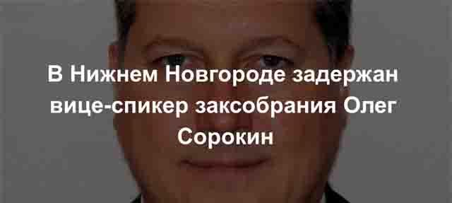 333 Почему арестован бывший глава Нижнего Новгорода Олег Сорокин? Люди, факты, мнения Нижегородская область