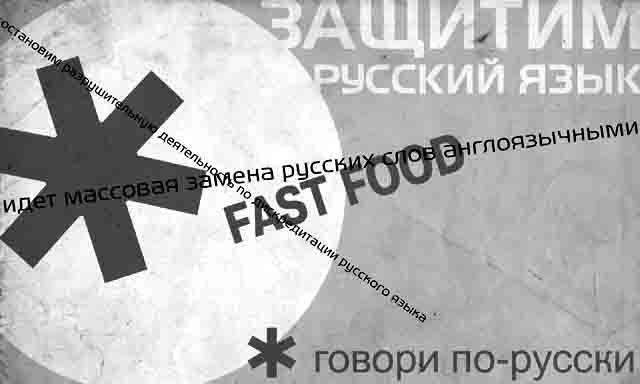 354 Защита русского языка в республике Марий Эл Люди, факты, мнения Марий Эл