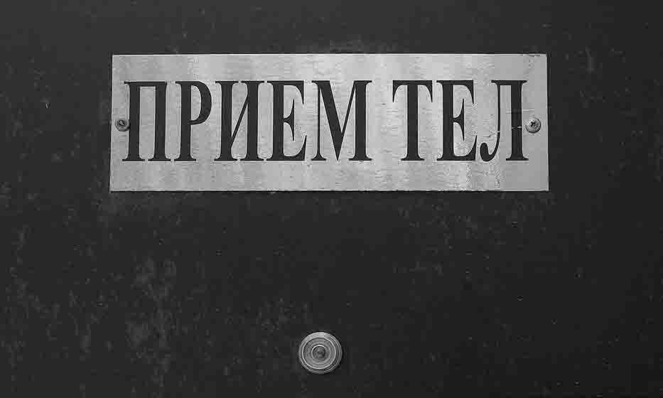 774 По количеству смертей Башкирия заняла первое место в ПФО Анализ - прогноз Башкирия Люди, факты, мнения