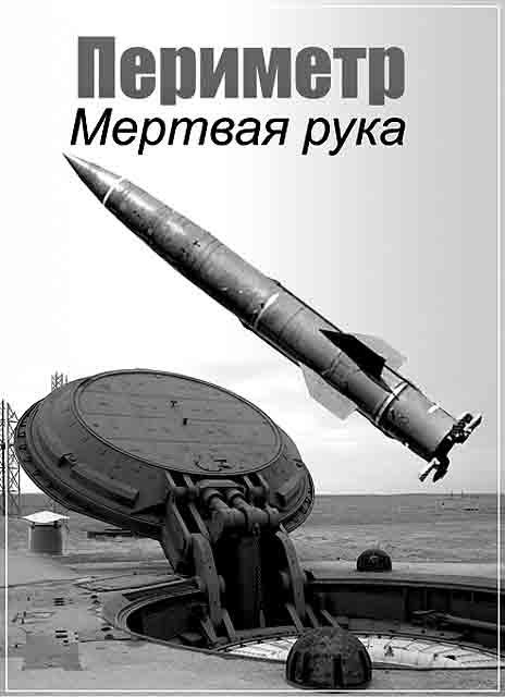 """6789 Система """"Периметр"""", или """"Мертвая рука"""" Защита Отечества"""