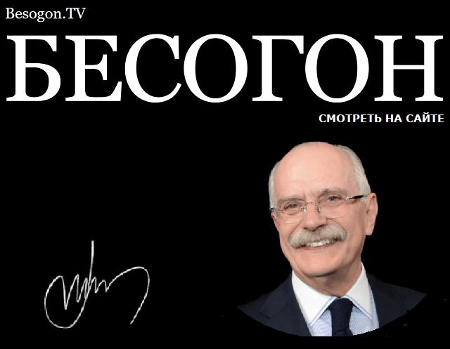 besogon-tv Смотреть запрещенный выпуск БесогонTV Никиты Михалкова Люди, факты, мнения