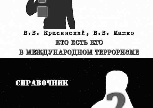 kto-est-kto-v-terrorizme Справочник по террористическим группировкам Антитеррор