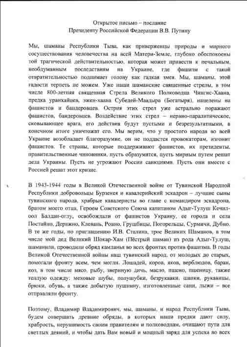 shamany Российские шаманы грозят священными стрелами Защита Отечества