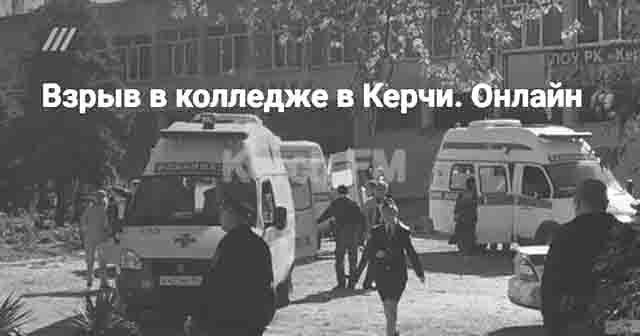 terakt-v-krymu-kerch-vzryv-kolledzh Теракт в Крыму Антитеррор