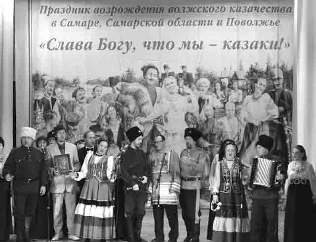 -самара Казаки Самарской области Народознание и этнография Самарская область