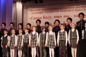 -хор-самара Казаки Самарской области Народознание и этнография Самарская область