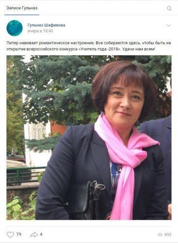 gulnaz-shafikova Гульназ Шафикова остаётся звездой соцсетей Башкирия Люди, факты, мнения