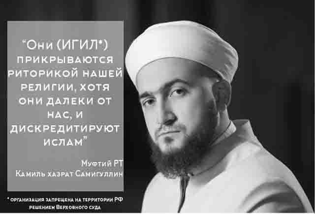 islam-igil В Самаре анализируют исламскую литературу на экстремизм Люди, факты, мнения