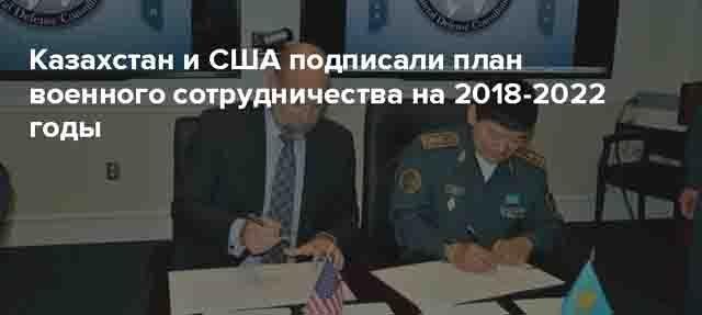 kazahstan-sblizhaetsja-s-nato-3 Детали военного договора между Казахстаном и США Защита Отечества