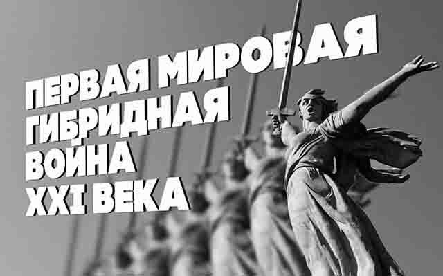 "mirovaja-gibridnaja-vojna-xxi-veka Гибридная война и ""серая зона"" Защита Отечества"