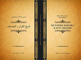 musa-bigeev12 Татарский реформатор ислама Муса Бигеев Ислам в России Татарстан