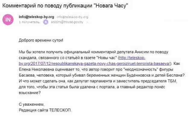 opravdanie-terrorizma Героизация чеченских террористов в белорусской газете Антитеррор Люди, факты, мнения