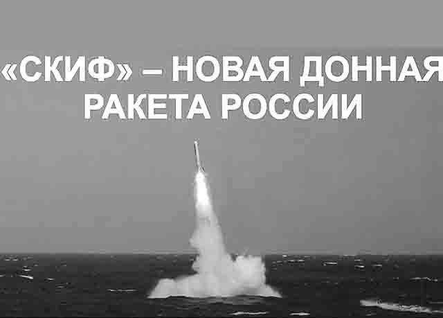 raketa-donnogo-bazirovanija-skif Ракета донного базирования «Скиф» Защита Отечества Челябинская область