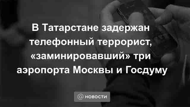 telefonnyj-terrorist-iz-tatarstana Телефонный террорист из Татарстана Антитеррор Татарстан