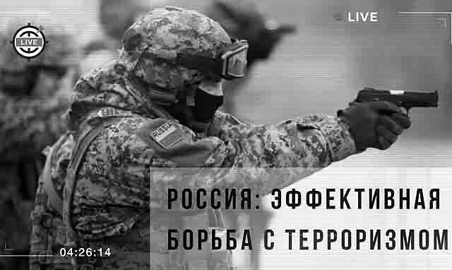 uverennost-rossijan-v-zashhishhennosti-ot-terroristicheskoj-ugrozy-2 У России есть только три союзника: армия, флот и антитеррористический комитет Антитеррор