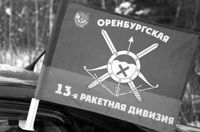 giperzvukovoe-oruzhie-0 Новое гиперзвуковое оружие вОренбургской области Защита Отечества Оренбургская область
