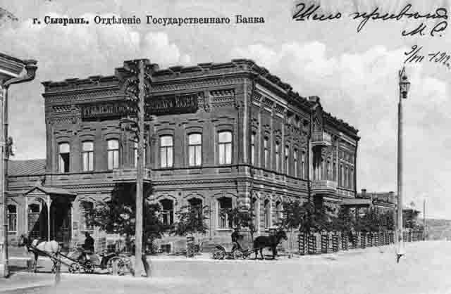 syzran-otdelenie-gosudarstvennogo-banka Город Сызрань в Самарской области Посреди РУ Самарская область