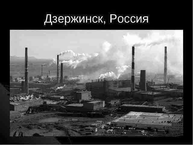 dzerzhinsk Новое химическое производство в Дзержинске Анализ - прогноз Нижегородская область