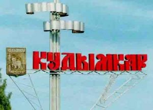 kudymkar-22-300x215 Город Кудымкар (Пермский край) Пермский край Посреди РУ