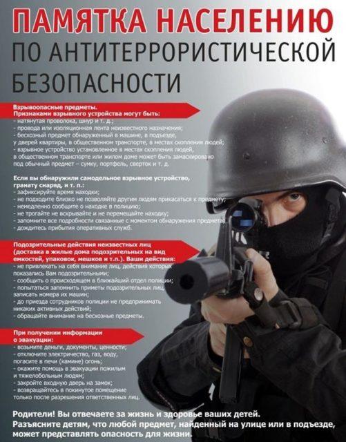 antiterroristicheskaja-zashhishhennost-1 Антитеррористическая защищенность объектов и организаций РФ Антитеррор
