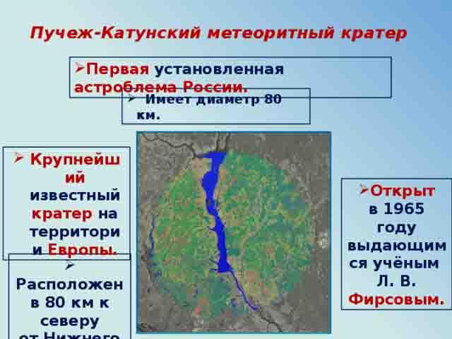 puchezh-katunskij-meteoritnyj-krater Нижегородская область Нижегородская область Посреди РУ Регионы