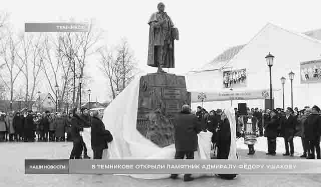 temnikov Памятник адмиралу Ушакову в Мордовии Люди, факты, мнения Мордовия