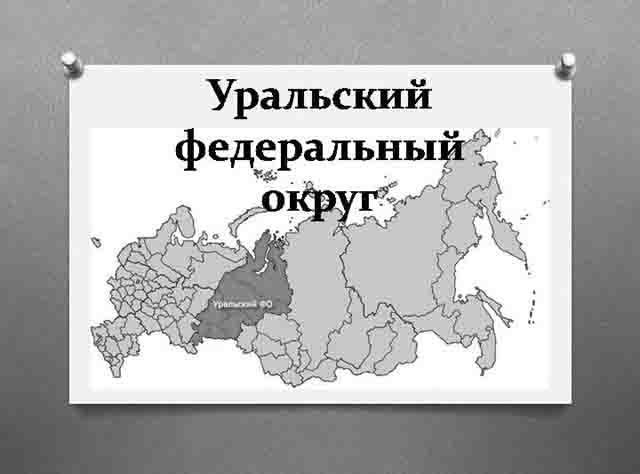 ufo-00 Уральский Федеральный округ Посреди РУ Свердловская область Челябинская область