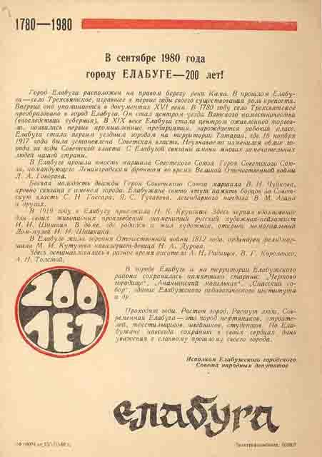 elabuge-200-let Город Елабуга (Татарстан) Посреди РУ Татарстан