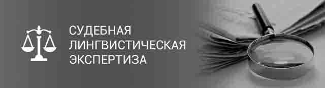 jekspertiza-i-dokazyvanie Экспертиза и доказывание в делах по экстремизму Антитеррор