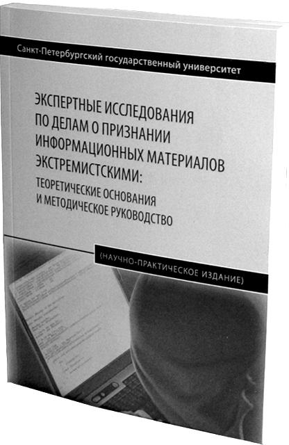 jekspertiza-v-delah-po-jekstremizmu Экспертиза и доказывание в делах по экстремизму Антитеррор