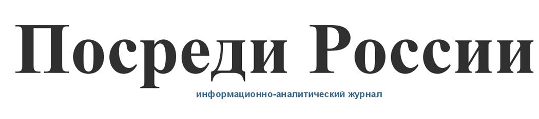 Посреди России