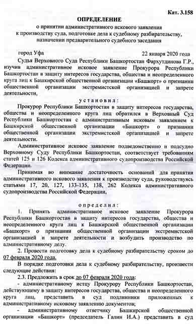 opredelenie-suda-1 БОО «Башкорт» - экстремистская организация? Башкирия Люди, факты, мнения