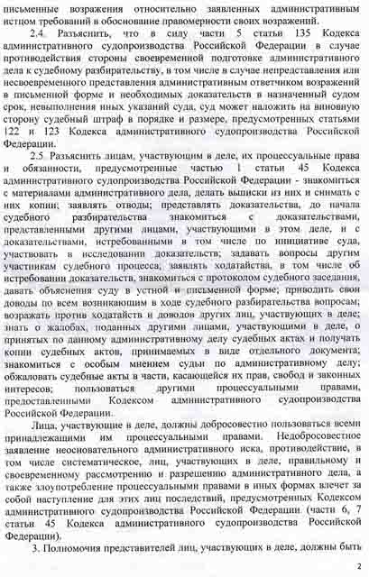 opredelenie-suda-2 БОО «Башкорт» - экстремистская организация? Башкирия Люди, факты, мнения