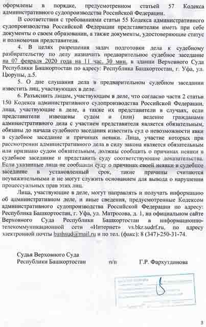 opredelenie-suda-3 БОО «Башкорт» - экстремистская организация? Башкирия Люди, факты, мнения