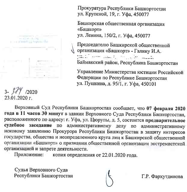 prokuratura-po-bashkort БОО «Башкорт» - экстремистская организация? Башкирия Люди, факты, мнения