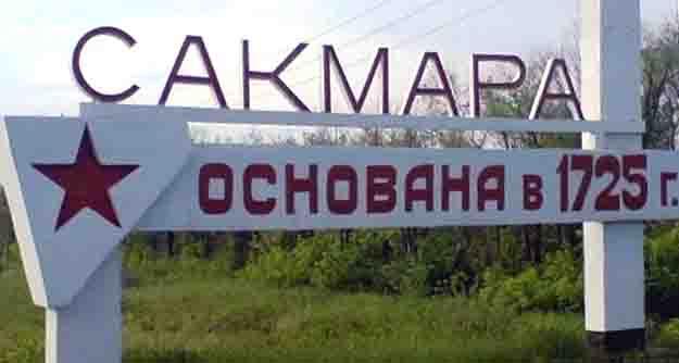 s.-sakmara Село Сакмара (Оренбургская область) Оренбургская область Посреди РУ