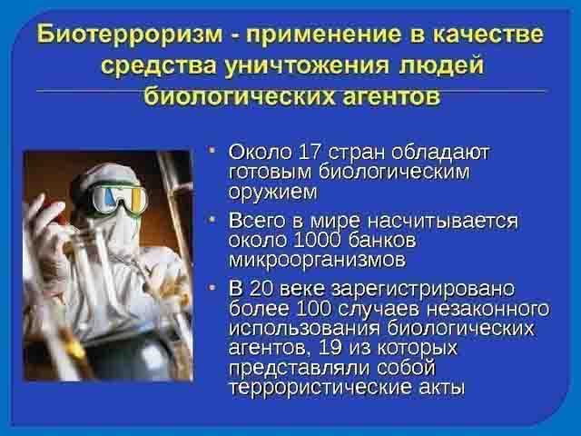 bioterrorizm Биотерроризм и биологическая безопасность Антитеррор