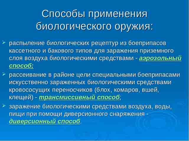 primenenie-biologicheskogo-oruzhija-1 Биотерроризм и биологическая безопасность Антитеррор