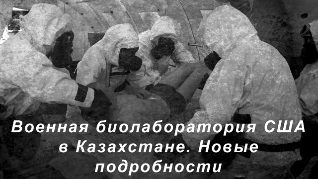 centry-biologicheskoj-vojny-v-kazahstane-1 Центры биологической войны в Казахстане Защита Отечества