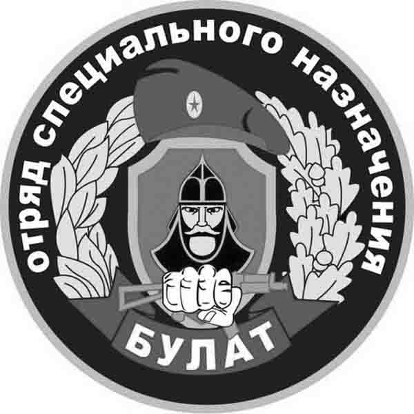 otrjad-specialnogo-naznachenija-bulat-g-ufa День гибели бойцов уфимского спецназа Защита Отечества