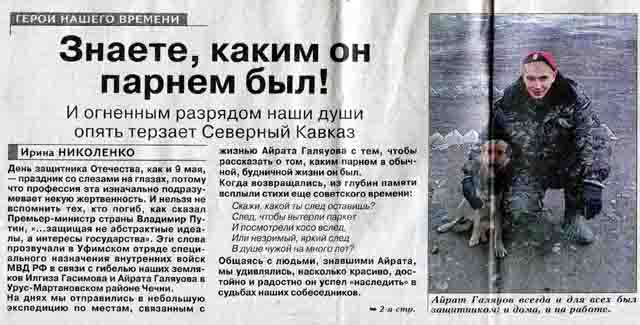 otrjad-specialnogo-naznachenija-bulat День гибели бойцов уфимского спецназа Защита Отечества