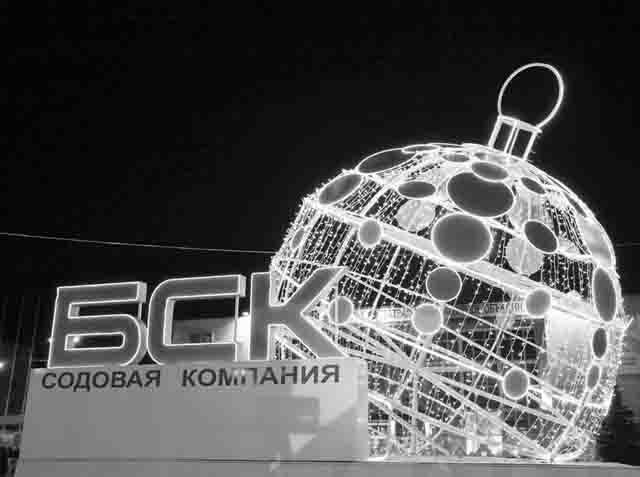 """bsk-sterlitamak """"Башкирская содовая компания"""" национализирована Башкирия Люди, факты, мнения"""