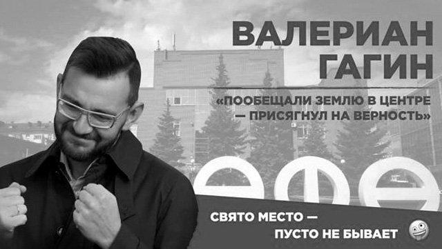 valerian-gagin-poobeshhali-zemlju-v-centre Нужен ли Уфе «парк искусств» ИП Гагина? Башкирия Люди, факты, мнения