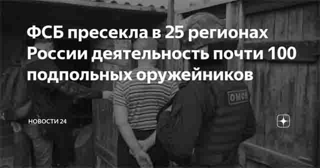fsb-specoperacijakopirovanie Спецоперация ФСБ в регионах России Антитеррор